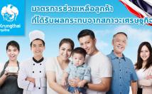 กรุงไทย ออกมาตรการช่วยเหลือลูกค้า ที่ได้รับผลกระทบจากสภาวะเศรษฐกิจ