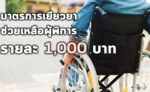 เงินเยียวยาคนพิการ 1,000 บาท รัฐบาลพร้อมจ่าย 29 พฤษภาคมนี้