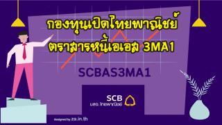 บลจ.ไทยพาณิชย์ ออก กองทุนเปิดไทยพาณิชย์ตราสารหนี้เอเอส 3MA1