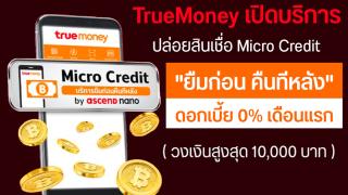 กู้เงินกับทรูมันนี่ 5,000 บาท ไมโครเครดิต (Micro Credit) บริการยืมก่อน คืนทีหลัง