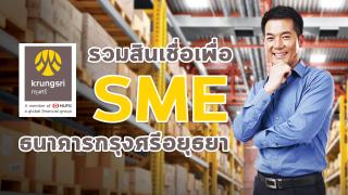 รวมสินเชื่อสำหรับ SME ให้วงเงินสูง อนุมัติเร็ว จากธนาคารกรุงศรีอยุธยา