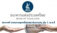 ธนาคารแห่งประเทศไทย ประกาศแล้ว มาตรการลูกหนี้ของสถาบันการเงิน เริ่ม 1 เม.ย.นี้