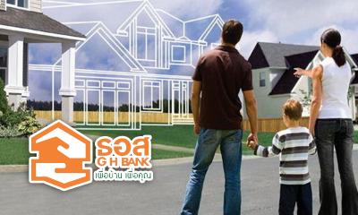ธนาคารอาคารสงเคราะห์ สินเชื่อบ้านหลากหลายรูปแบบ ตอบสนองหลากหลายกลุ่มอาชีพ