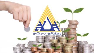 กองทุนประกันสังคม เงินออมเพื่อยามเกษียณ กับกองทุนชราภาพ