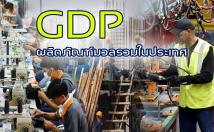ความรู้นักลงทุนมือใหม่ GDP ผลิตภัณฑ์มวลรวมในประเทศ