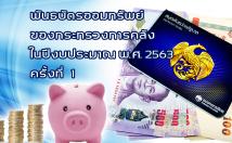พันธบัตรออมทรัพย์ กค. 2563 ครั้งที่1 อายุ3, 7 ปี