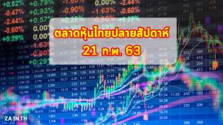 ภาพรวมตลาดหุ้นไทย ปิดปลายสัปดาห์ 21 ก.พ.63 และปัจจัยสำคัญสัปดาห์ถัดไป
