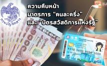 ความคืบหน้า มาตรการแจกเงิน 3,000 บาท โครงการคนละครึ่ง และโครงการเพิ่มวงเงิน บัตรสวัสดิการแห่งรัฐ