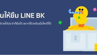 กสิกร ไลน์ LINE BK บริการวงเงินให้ยืม สินเชื่อส่วนบุคคลแบบดิจิทัล รายได้ 7,000 บาทก็กู้ได้