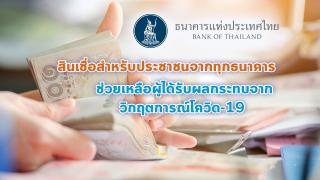 สรุปรวมสินเชื่อสำหรับประชาชนจากทุกธนาคารช่วยเหลือผู้ได้รับผลกระทบจากวิกฤตการณ์โควิด-19 โดยธนาคารแห่งประเทศไทย