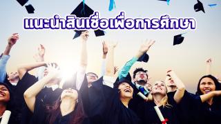 แนะนำสินเชื่อเพื่อการศึกษา ความสำเร็จทางการศึกษา เป็นจริงได้ทุกคน