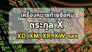 เครื่องหมายท้ายชื่อหุ้น ตระกูล X ที่นักลงทุนควรรู้
