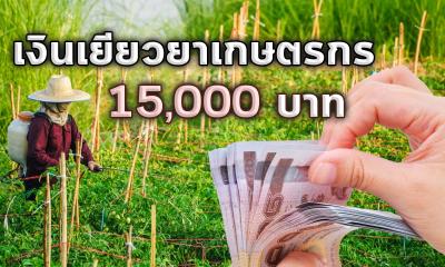 www.เยียวยาเกษตรกร.com หลักการเกษตรกรรับเงินเยียวยาเกษตรกร