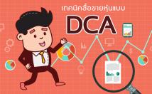เทคนิคการซื้อขายหลักทรัพย์แบบ DCA
