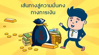 5 วิธี เพื่อเส้นทางสู่ความมั่นคงทางการเงิน