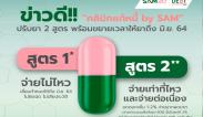 """โครงการคลินิกแก้หนี้ by SAM ขยายมาตรการ""""ยา 2 สูตร""""เพื่อช่วยเหลือลูกค้าที่ได้รับผลกระทบจาก โควิด-19"""
