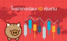 โบรกเกอร์ คาดปี 2563 เศรษฐกิจโลกฟื้น แนะนำหุ้น 10 เด่น