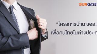 โครงการบ้าน ธอส. เพื่อคนไทยในต่างประเทศ สินเชื่อเพื่อคนไทยในต่างประเทศ โดยธนาคารอาคารสงเคราะห์