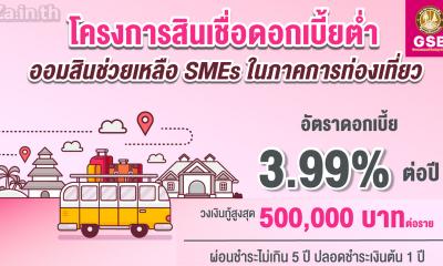 โครงการสินเชื่อดอกเบี้ยต่ำ ออมสินช่วยเหลือ  SMEs ในภาคการท่องเที่ยว โดยธนาคารออมสิน