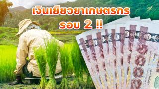 ธ.ก.ส.เตรียมจ่ายเงินเยียวยาเกษตรกรเดือนที่ 2 เริ่ม 15 มิถุนายนนี้