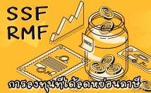 ส่องกองทุน SSF และ RMF ที่เติบโตตามกระแสของหุ้นเด่น