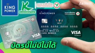 บัตรเครดิตร่วม คิงเพาเวอร์ กสิกรไทย รับสิทธิพิเศษที่มากกว่า เมื่อช้อปสินค้าที่ คิง เพาเวอร์