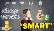 ใช้ชีวิตอย่างมั่นคงได้ง่ายๆ ด้วยเป้าหมายทางการเงิน แบบ SMART