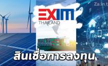 รวมสินเชื่อเพื่อการลงทุนจาก ธนาคารเพื่อการส่งออกและนำเข้าแห่งประเทศไทย