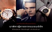 10 นาฬิกาผู้ชาย แบรนด์ดัง 2021 ดีไซน์สวย ใส่แล้วดูดี