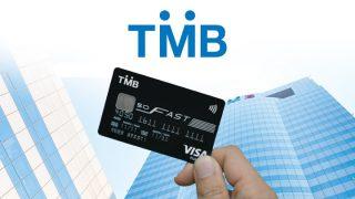 โปรโมชั่นบัตรเครดิตธนาคารทหารไทยรับต้นปี 2564