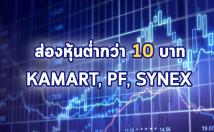 KAMART, PF และ SYNEX หุ้นราคาต่ำสิบบาทที่น่าสนใจ ในตลาดหลักทรัพย์