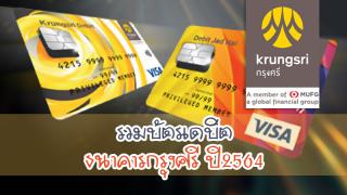 รวมบัตรเดบิตธนาคารกรุงศรีอยุธยา ปี 2564 ที่มาพร้อมสิทธิประโยชน์มากมายและหลากลาย