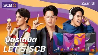 บัตรเดบิต LET'S SCB เลือกช้อยส์ที่ใช่ไว้ใช้ชีวิต กับสิทธิพิเศษเพียบ จากธนาคารไทยพาณิชย์