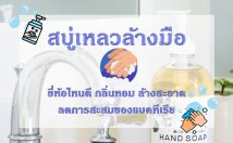 10 สบู่เหลวล้างมือ ยี่ห้อไหนดี กลิ่นหอม ล้างสะอาด ลดการสะสมของแบคทีเรีย 2021