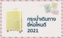 10 กระเป๋าเดินทางล้อลาก ยี่ห้อไหนดี 2021 คุณภาพเยี่ยม แข็งแรง ทนทาน หิ้วขึ้นเครื่องได้