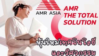 หุ้นใหม่เทคโนโลยีและวิศวกรรมออกแบบ-วางระบบ เอเอ็มอาร์ เอเซีย (AMR)