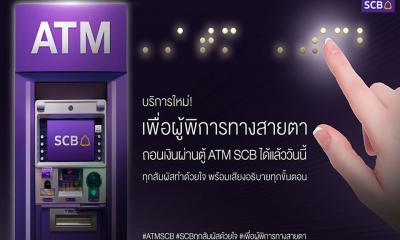 ผู้พิการทางสายตาสามารถถอนเงินผ่านตู้ไทยพาณิชย์ได้ง่ายขึ้น
