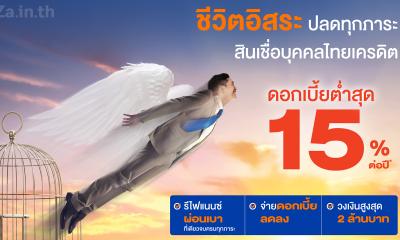สินเชื่อหมุนเวียนส่วนบุคคล ธนาคารไทยเครดิต เพื่อรายย่อย มอบชีวิตอิสระ สำหรับพนักงานเงินเดือนประจำ