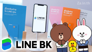 ออมเงินกับ LINE BK ได้เรตสูงสุด 1.5% ง่ายสะดวกสบายยิ่งขึ้น