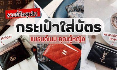 แนะนำ 10 กระเป๋าใส่บัตรเครดิต แบรนด์เนม สำหรับคุณผู้หญิง ยี่ห้อไหนดี 2021