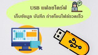 10 USB แฟลชไดร์ฟ ยี่ห้อไหนดี สำหรับเก็บข้อมูล บันทึก ถ่ายโอนไฟล์รวดเร็ว 2021
