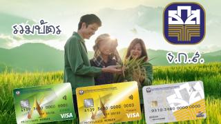 รวมบริการบัตรเดบิต จากธนาคารเพื่อการเกษตรและสหกรณ์การเกษตร