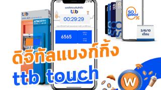แอป ttb touch เรื่องเงินดีขึ้น คุณทำได้ ให้ touch จัดการให้