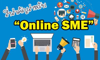 สิ่งสำคัญ สำหรับ SME เพื่อการหาเงินในตลาดออนไลน์