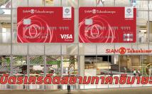 บัตรเครดิต สยาม ทาคาชิมายะ วีซ่า/เจซีบี จากกรุงศรี สิทธิพิเศษมากมาย