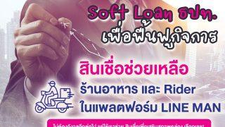 สินเชื่อ Soft Loan ธปท. เพื่อฟื้นฟูกิจการ มาตรการสินเชื่อเพื่อช่วยเหลือร้านอาหารและไรเดอร์ในไลน์แมน