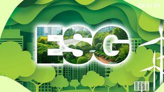 ลงทุนกับหุ้นกลุ่ม ESG ธุรกิจดำเนินการอย่างยั่งยืน สร้างความมั่นคง ท่ามกลางความผันผวนทางเศรษฐกิจ