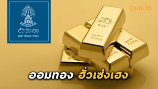 ฮั่วเซ่งเฮง การออมเงินในรูปแบบของการซื้อทองคำเก็บสะสม