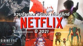 รวมอัพเดท การ์ตูนอนิเมะ บน Netflix ปี 2021 สนุกครบรส พร้อมตัวอย่าง ที่ห้ามพลาด