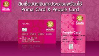 บัตร Prima Card สินเชื่อบัตรเงินสด ธนาคารออมสิน